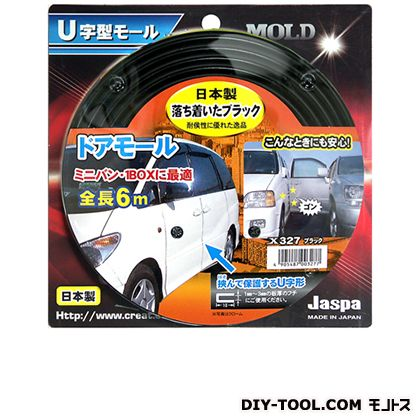 ドアモール 6m ブラック 6m X327