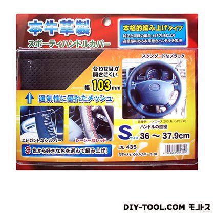 スポーティーハンドルカバー S ブラック (X435)
