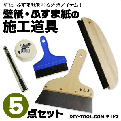 壁紙・ふすま紙の施工道具5点セット