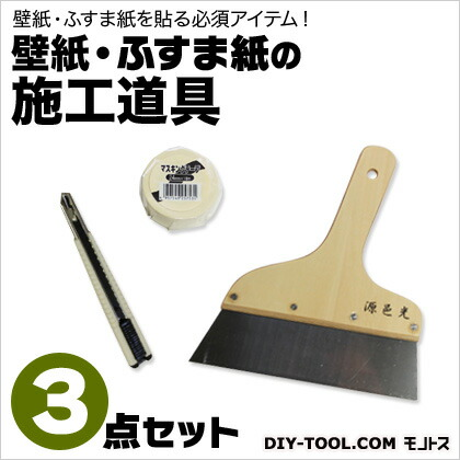 壁紙・ふすま紙の施工道具3点セット