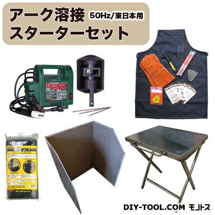 アーク溶接スターターセット  50Hz東日本用
