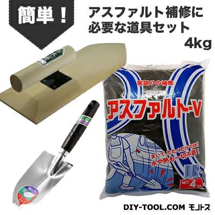 DIYツールオリジナル 簡単!アスファルト補修に必要な道具セット  4kg