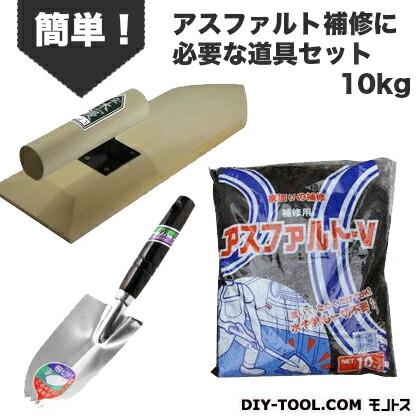 DIYツールオリジナル 簡単!アスファルト補修に必要な道具セット  10kg