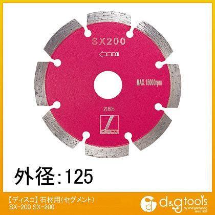 ダイヤモンドカッター 125 石材用(セグメント)   SX-200-5