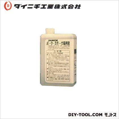 ポータースモーク専用液(PS-2005用)  1L 9219310