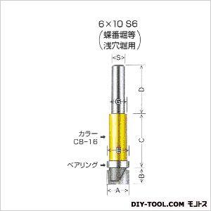 ガイドべアリング付ストレートビット6×10S6   GS6