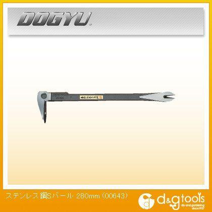 ステンレス鋼Sバール 280mm   00643