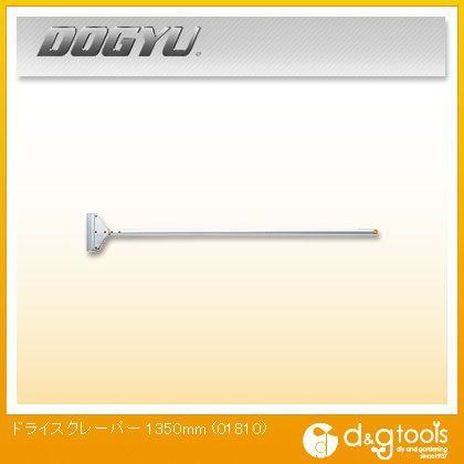 ドライスクレーパー 1350mm (01810)
