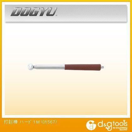 打診棒 ハード 1M 外壁検査用工具   01567