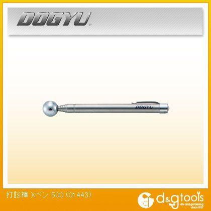DOGYU打診棒Xペン500   01443