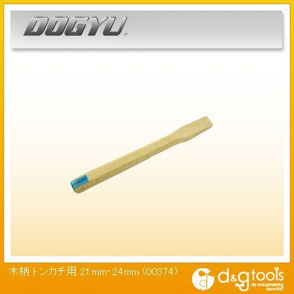 木柄 トンカチ用 21mm・24mm   00374