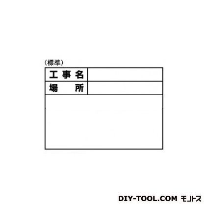 伸縮式ホワイトボードD-1用シール ヨコ 標準・日付なし w140×h100mm (04076)