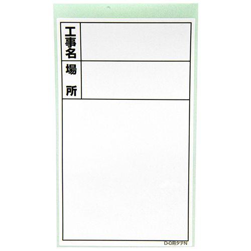 土牛 ホワイトボード用替えシール   D-0 タテ ヒヅケナシ
