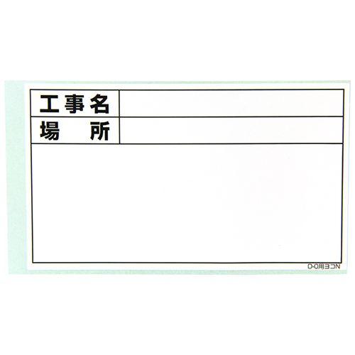 土牛 ホワイトボード用替えシール   D-0 ヨコ ヒヅケナシ