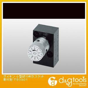 ダイキン 小型絞り弁ガスケット取付形   TSCG01