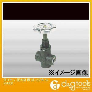 ダイキン 圧力計用ストップ弁   GVA22