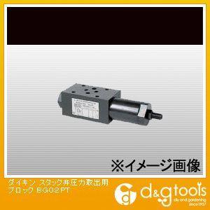 ダイキン スタック弁圧力取出用ブロック   BG02PT