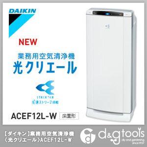 業務用空気清浄機光クリエール   ACEF12L-W