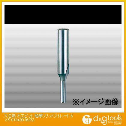 木工ビット 超硬ソリッドストレート 6×5 (6X5)   010439