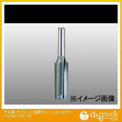 木工ビット 超硬ストレート6×6(1P) (6X6 1P)   010040