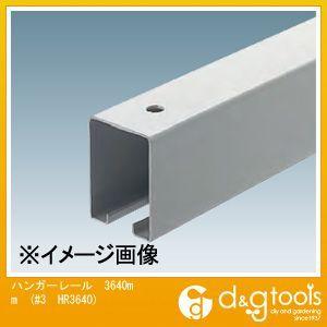 3号ハンガーレール 3640mm (3-HR3640)