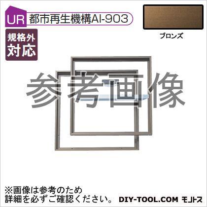 ホーム床点検口 ブロンズ 450×450(mm) (HFCB46)