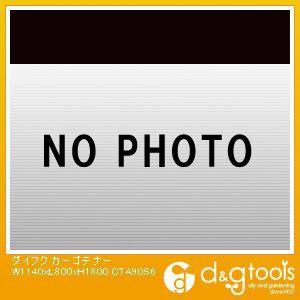 カーゴテナー W1140xL800xH1800 (1台)   CTA90S6