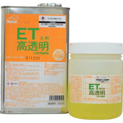 高透明コーティング材 ET 1.2kg (ET1200) 1S