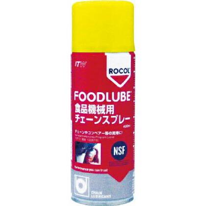 FOODLUBE 食品機械用 チェーンスプレー  400ml R15610 1 本
