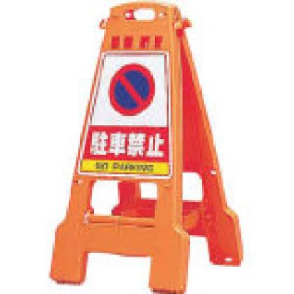 DICプラスチック プラスチック製看板「カンバリ」 オレンジ (×1個)   DKB800