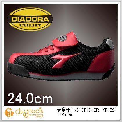 ディアドラ 安全靴 KINGFISHER  24.0cm KF-32