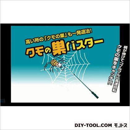 蜘蛛(クモ)の巣除去ツール クモの巣バスター