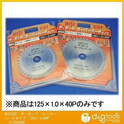 ベストカットチップソー ザ・ボード スーパーハードタイプ 125x1.0x40P (2125040B)