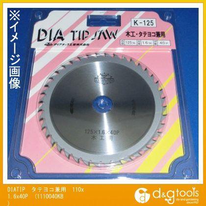 ベストカットチップソー タテヨコ兼用  110x1.6x40P 1110040KB