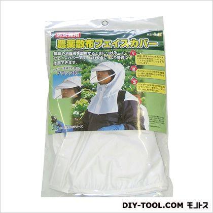 農薬散布フェイスカバー   AS-400