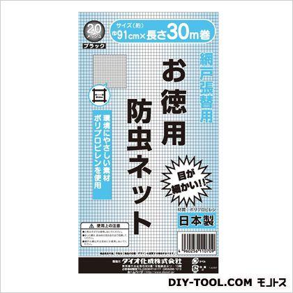 お徳用防虫網 ブラック 30m