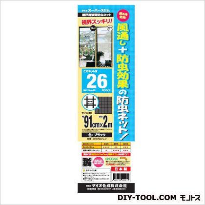 スーパースリム (網戸用防虫ネット) ブラック 2m