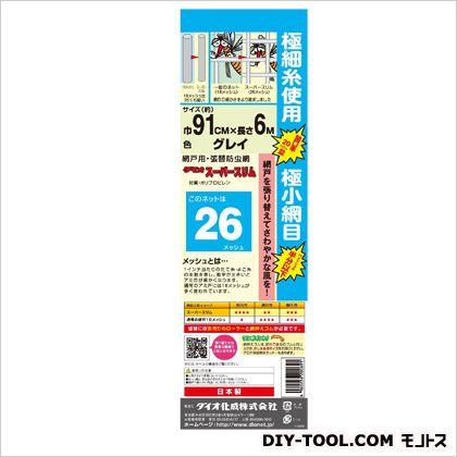 スーパースリム (網戸用防虫ネット) グレー 6m