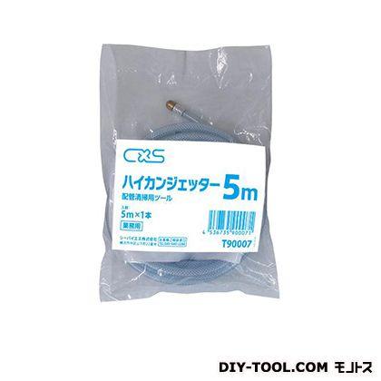 配管清掃用ツール ハイカンジェッター  5m T90007 1 個