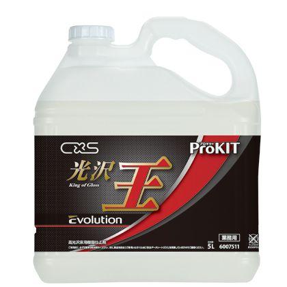 樹脂ワックス 光沢王エボリューション  W230xH272xD130mm 6007511