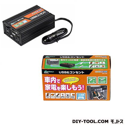 USB&コンセント (HPU-150)