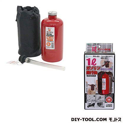 ガソリン携行缶 ボトルタイプ (FK-02)