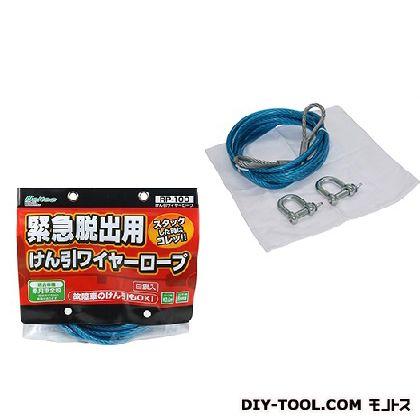 けん引ワイヤーロープ (RP-100)