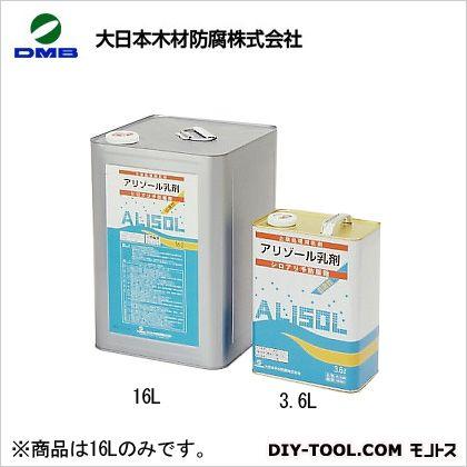 アリゾール 乳剤   16L
