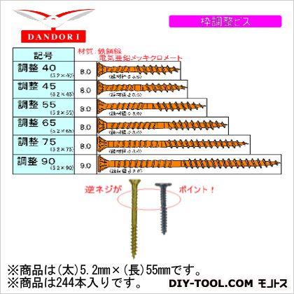 枠調整ビス 12号 5.2mm×55mm (448-D-97) 244本