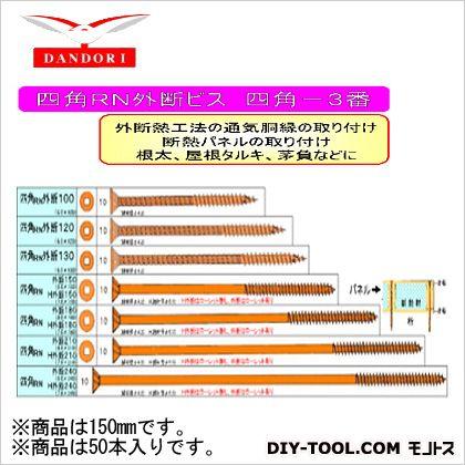 四角RNH外断ビス 8号  150mm 448-D-144 50 本