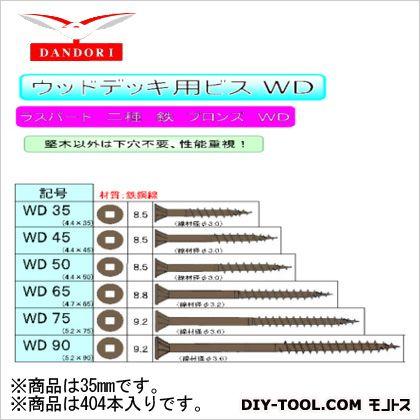 ウッドデッキ材用ビス WD 12号  35mm 448-D-153 404 本