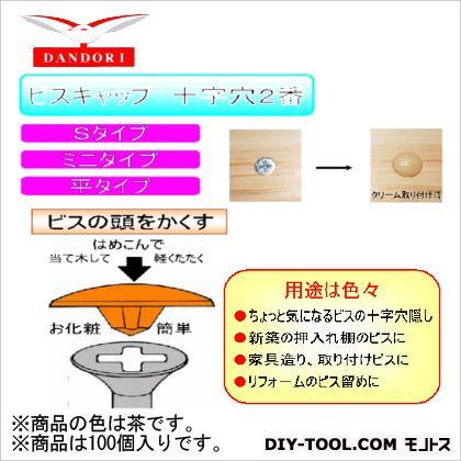 ビスキャップ Sタイプ Aボックス 茶  448-D-213 100 個