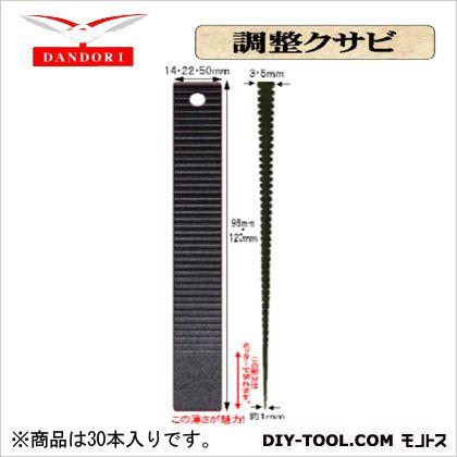調整クサビ50 10号 (448-D-267) 30本