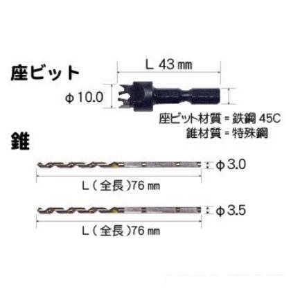 下穴キリと段掘りビット   K-DB1035-BP 1 本